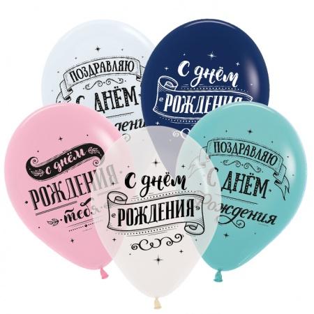 Шар (12″/30 см) Поздравляем с днем рождения  Пастель-Кристал